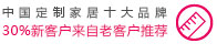 全屋lehu66乐虎国际家具十大品牌