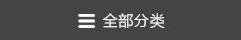 全屋lehu66乐虎国际家具分类